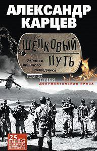 Александр Карцев -Шелковый путь. Записки военного разведчика