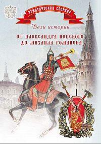 Е. Мусорина -Вехи истории. От Александра Невского до Михаила Романова