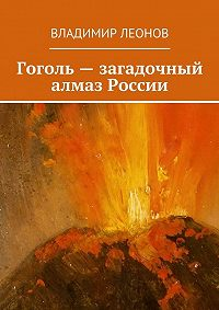 Владимир Леонов -Гоголь – загадочный алмаз России