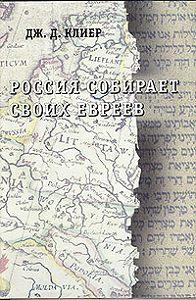 Дж. Клиер - Россия собирает своих евреев