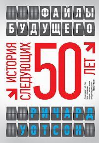 Ричард Уотсон -Файлы будущего: история следующих 50 лет