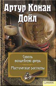 Артур Конан Дойл - Сквозь волшебную дверь. Мистические рассказы (сборник)