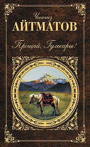 Чингиз Айтматов -Прощай, Гульсары! (сборник)