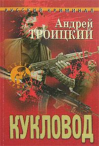 Андрей Троицкий -Кукловод