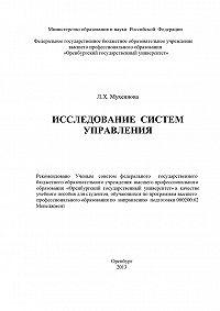 Лейла Мухсинова -Исследование систем управления