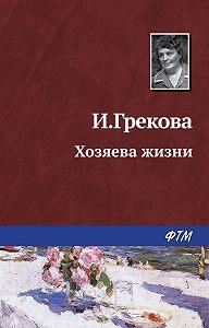 И. Грекова -Хозяева жизни