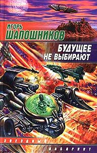 Игорь Шапошников -Будущее не выбирают