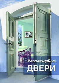 Елизавета Тихонова -Распахнутые двери. Рассказы и рассказики о хороших людях