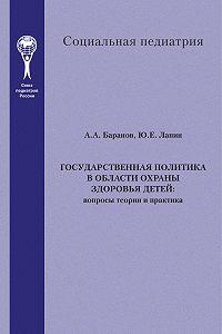 Юрий Лапин -Государственная политика в области охраны здоровья детей. Вопросы теории и практика