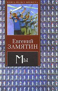Евгений Замятин - Десятиминутная драма