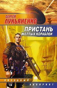 Сергей Лукьяненко -Профессионал
