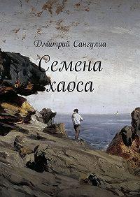 Дмитрий Сангулиа -Семена хаоса