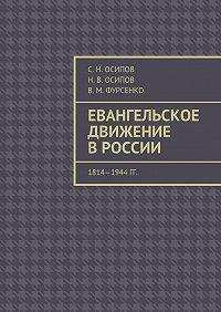 С. Осипов -Евангельское движение вРоссии. 1814—1944гг.