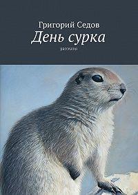 Григорий Седов -День сурка. Рассказы