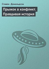 Стивен  Дональдсон -Прыжок в конфликт. Правдивая история