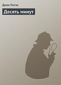 Джек Ритчи - Десять минут