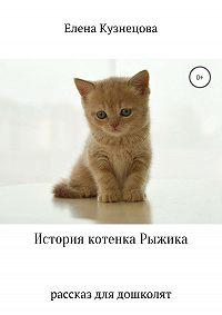 Елена Кузнецова -История котенка Рыжика