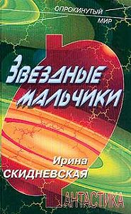 Ирина Скидневская -Звездные мальчики