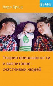 Карл Хайнц Бриш - Теория привязанности и воспитание счастливых людей