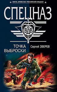 Сергей Зверев -Точка выброски