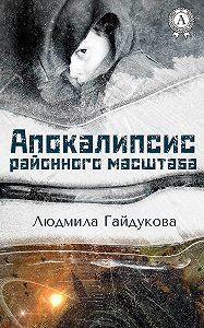 Людмила Гайдукова -Апокалипсис районного масштаба