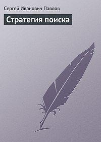 Сергей Павлов -Стратегия поиска