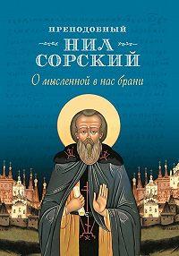 Преподобный Нил Сорский -О мысленной в нас брани