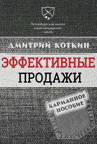 Дмитрий Коткин -Эффективные продажи. Карманное пособие