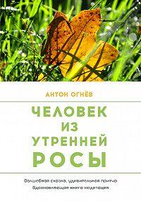 Антон Огнев -Человек из Утренней росы
