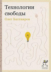 Олег Бахтияров -Технологии свободы