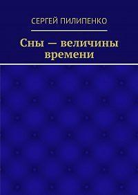 Сергей Пилипенко - Сны– величины времени