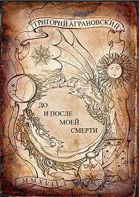 Григорий Аграновский -Доипосле моей смерти