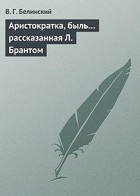 В. Г. Белинский -Аристократка, быль… рассказанная Л. Брантом