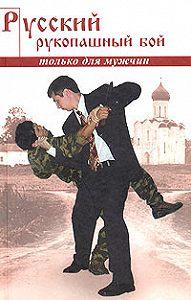 Алексей Алексеевич Кадочников -Русский рукопашный бой по системе выживания