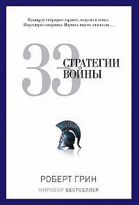 Роберт Грин -33 стратегии войны