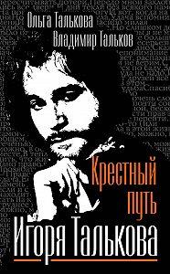 Владимир Тальков -Крестный путь Игоря Талькова