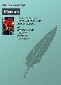 Андрей Лазарчук -Мумия