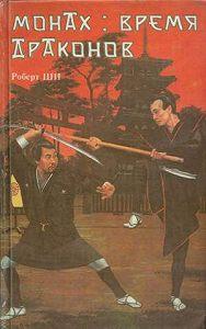 Роберт Ши -Монах: время драконов