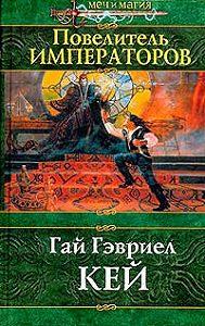 Гай Гэвриел Кей -Повелитель императоров