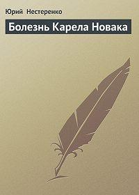 Юрий  Нестеренко -Болезнь Карела Новака