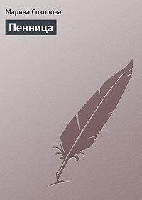 Марина Соколова -Пенница