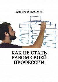 Алексей Номейн -Как нестать рабом своей профессии