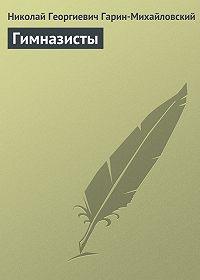 Николай Гарин-Михайловский -Гимназисты