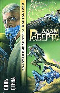 Адам Робертс -Соль