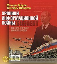 Тимофей Николаевич Шевяков -Хроники информационной войны