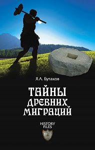 Ярослав Александрович Бутаков -Тайны древних миграций