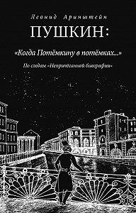Леонид Аринштейн -Пушкин: «Когда Потемкину в потемках…». По следам «Непричесанной биографии»