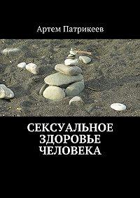 Артем Патрикеев -Сексуальное здоровье человека