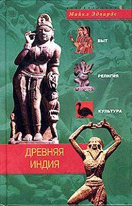 Майкл Эдвардс -Древняя Индия. Быт, религия, культура