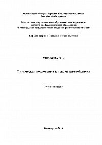 О. Ушакова -Физическая подготовка юных метателей диска